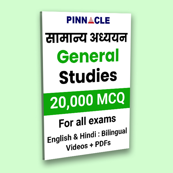 General Studies 20000 MCQ for all Exams